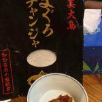 瀬戸内漁協マグロのチャンジャ