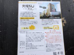 矢場とんカレー詳細